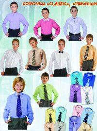 Сорочки для мальчиков