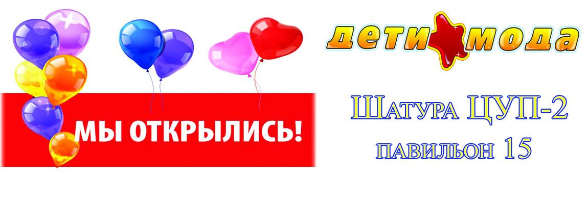 -открылись-Шатура